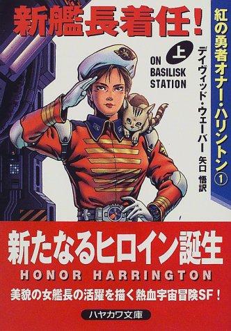 新艦長着任!〈上〉―紅の勇者オナー・ハリントン(1) (ハヤカワ文庫SF)