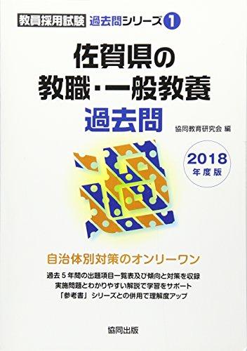 佐賀県の教職・一般教養過去問 2018年度版 (教員採用試験過去問シリーズ)