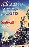 真夏の恋の物語―サマー・シズラー ('99)