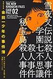 極厚愛蔵版 金田一少年の事件簿(2) (KCデラックス 週刊少年マガジン)