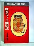 紅茶キノコ健康法