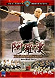 阿羅漢 [DVD] / ジェット・リー, フー・チェンチャン, ホァン・チューイェン (出演); ラウ・カーリョン (監督)