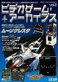 ビデオゲーム・アーカイブス vol.2 ムーンクレスタ (IGCC-MOOK)
