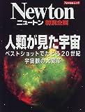 人類が見た宇宙—ベストショットでたどる20世紀宇宙観の大変革 (Newtonムック)