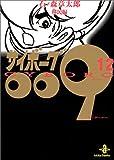 サイボーグ009 (12) (秋田文庫)
