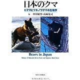 日本のクマ―ヒグマとツキノワグマの生物学