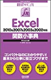 速効!ポケットマニュアル Excel関数小事典 2010&2007&2003&2002対応 Windows版