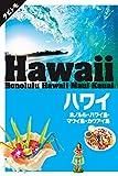 ハワイ ホノルル・ハワイ島・マウイ島・カウアイ島 (タビトモ)