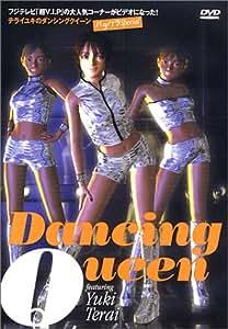 テライユキのダンシングクイーン [DVD]