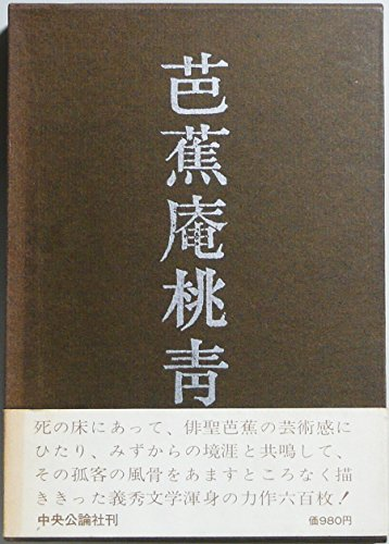 芭蕉庵桃青 (1970年)