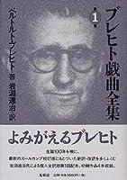 ブレヒト戯曲全集〈第1巻〉