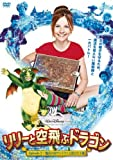 リリーと空飛ぶドラゴン Episode 2:魔法の国マンドランと消えた王様[DVD]