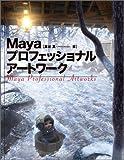 Mayaプロフェッショナルアートワーク