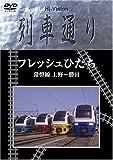 Hi-vision 列車通り フレッシュひたち 常磐線 上野~勝田[DVD]