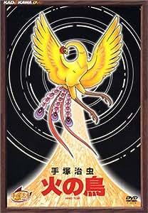 手塚治虫・火の鳥 DVD-BOX
