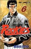 ROOKIES (6) (ジャンプ・コミックス)