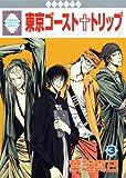 東京ゴースト・トリップ(3) (冬水社・いち*ラキコミックス)