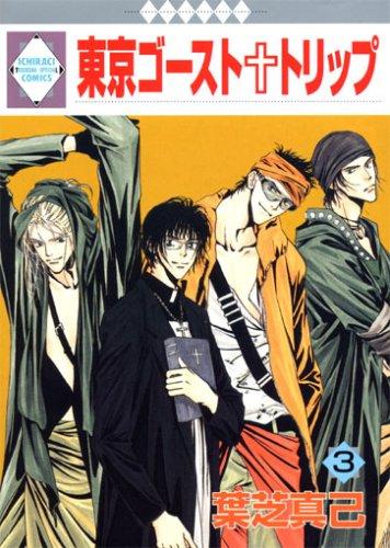 東京ゴースト・トリップ(3) (冬水社・いち*ラキコミックス)の詳細を見る