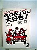 Honda大好き! (1985年) (Yell books)