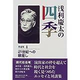 浅利慶太の四季〈著述集4〉21世紀への眼差し―現代社会考