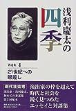 浅利慶太の四季〈著述集4〉21世紀への眼差し—現代社会考