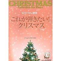 ピアノソロ&連弾 これが弾きたい!クリスマス CD付き