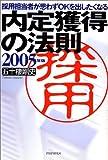 内定獲得の法則 2005年版