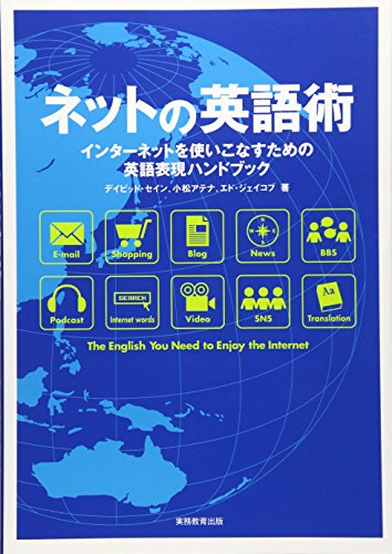 ネットの英語術一インターネットを使いこなすための英語表現ハンドブックの詳細を見る