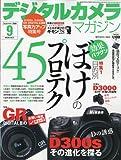 デジタルカメラマガジン 2009年 09月号 [雑誌]