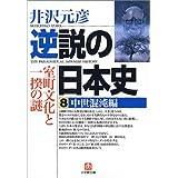 逆説の日本史8 中世混沌編(小学館文庫): 室町文化と一揆の謎