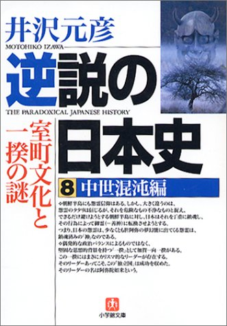 逆説の日本史〈8〉中世混沌編―室町文化と一揆の謎 (小学館文庫)の詳細を見る