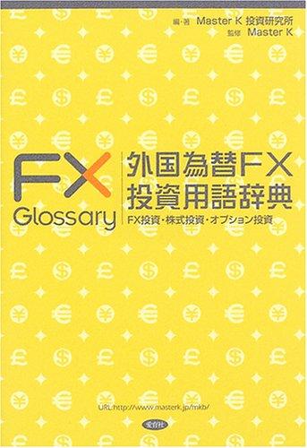 外国為替FX投資用語辞典―FX投資・株式投資・オプション投資 (MKブックス)