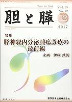 胆と膵 Vol.38 No.12(12 特集:膵神経内分泌腫瘍診療の最前線