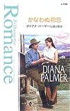 かなわぬ初恋―花嫁の季節 (シルエット・ロマンス)
