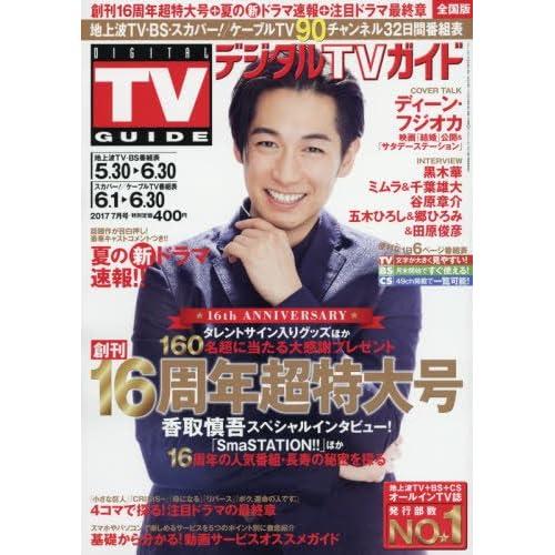 デジタルTVガイド 2017年 07 月号 [雑誌]