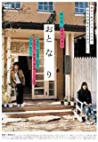 おと な り(通常版)[DVD]