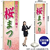 のぼり旗 桜まつり YN-449(三巻縫製 補強済み)