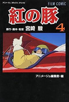 紅の豚 (4) (アニメージュコミックススペシャル―フィルム・コミック)