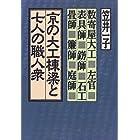 京の大工棟梁と七人の職人衆