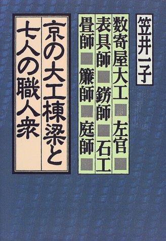 京の大工棟梁と七人の職人衆の詳細を見る