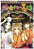 花咲くいろは 5巻 (デジタル版ガンガンコミックスJOKER)