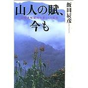 山人の賦、今も―宮崎県椎葉村の暮らしと民俗
