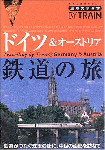 ドイツ&オーストリア鉄道の旅 (地球の歩き方BY TRAIN)の詳細を見る