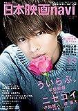 日本映畫navi vol.78 ★表紙:平野紫耀『ういらぶ。』 (NIKKO MOOK)