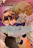 CHRONOS-DEEP-: 3 (ZERO-SUMコミックス)