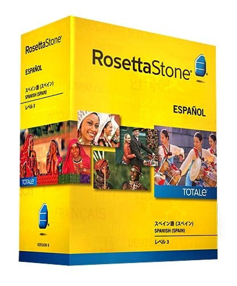 チート許可する講義ロゼッタストーン スペイン語(スペイン)レベル3 v4 TOTALe