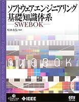 ソフトウェアエンジニアリング基礎知識体系―SWEBOK
