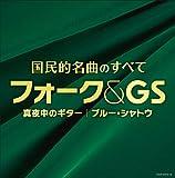 (決定盤)国民的名曲のすべて フォーク&GS~真夜中のギター ブルー・シャトウ ユーチューブ 音楽 試聴