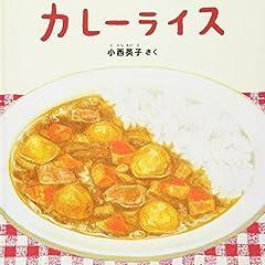 カレーライス (幼児絵本シリーズ)