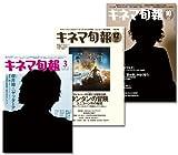キネマ旬報バックナンバーセット 【嵐】